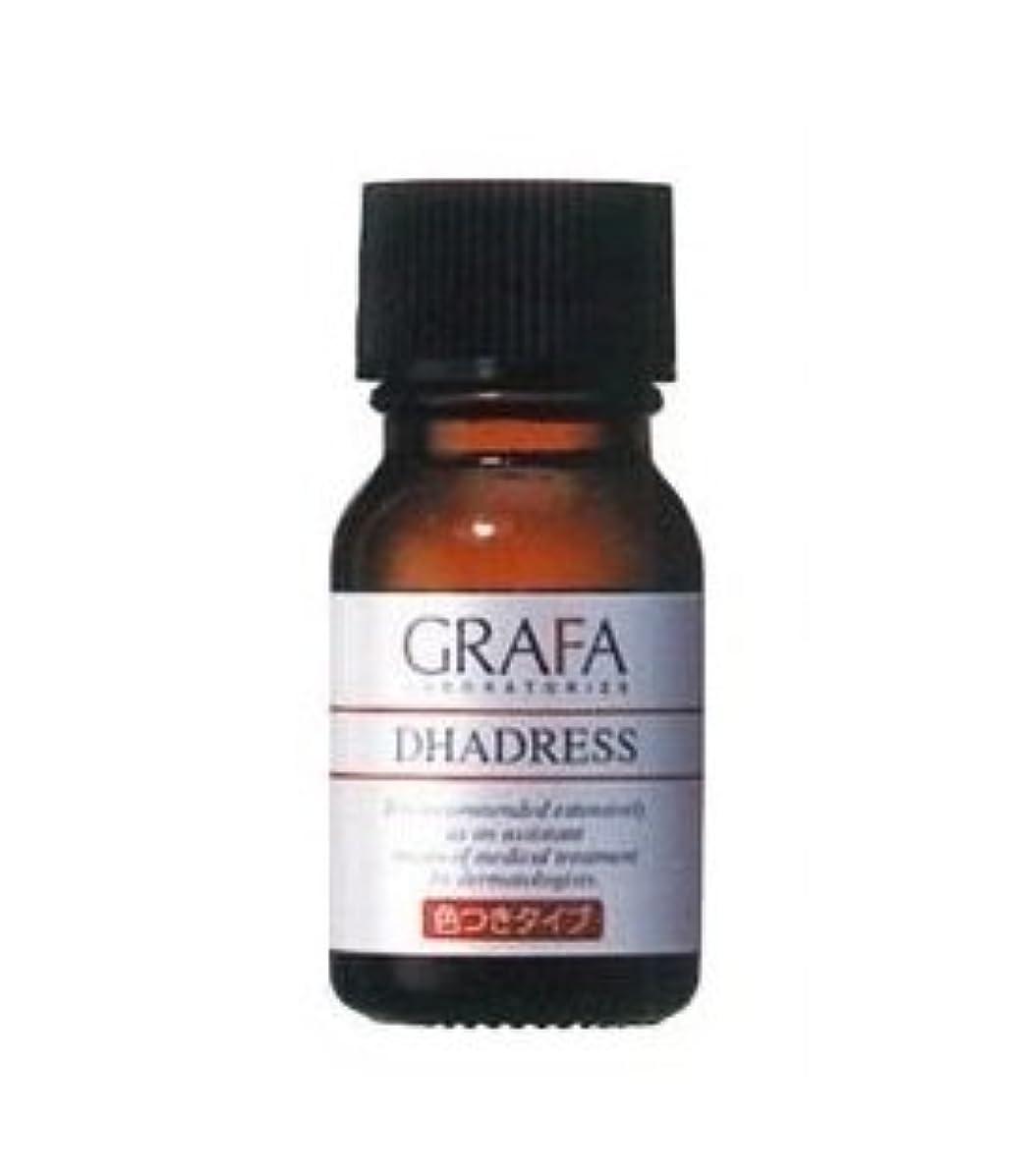 種類疾患少ないグラファ ダドレスC (色つきタイプ) 11mL 着色用化粧水 GRAFA DHADRESS
