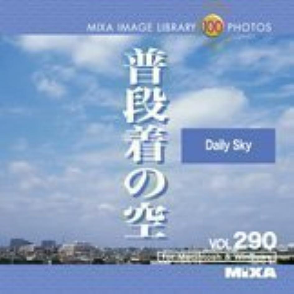 ケープひそかに染色MIXA IMAGE LIBRARY Vol.290 普段着の空