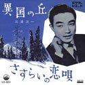 異国の丘 (MEG-CD)