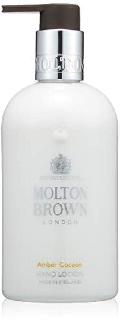埋める対抗公然とMOLTON BROWN(モルトンブラウン) アンバーコクーン コレクションAC ハンドローション