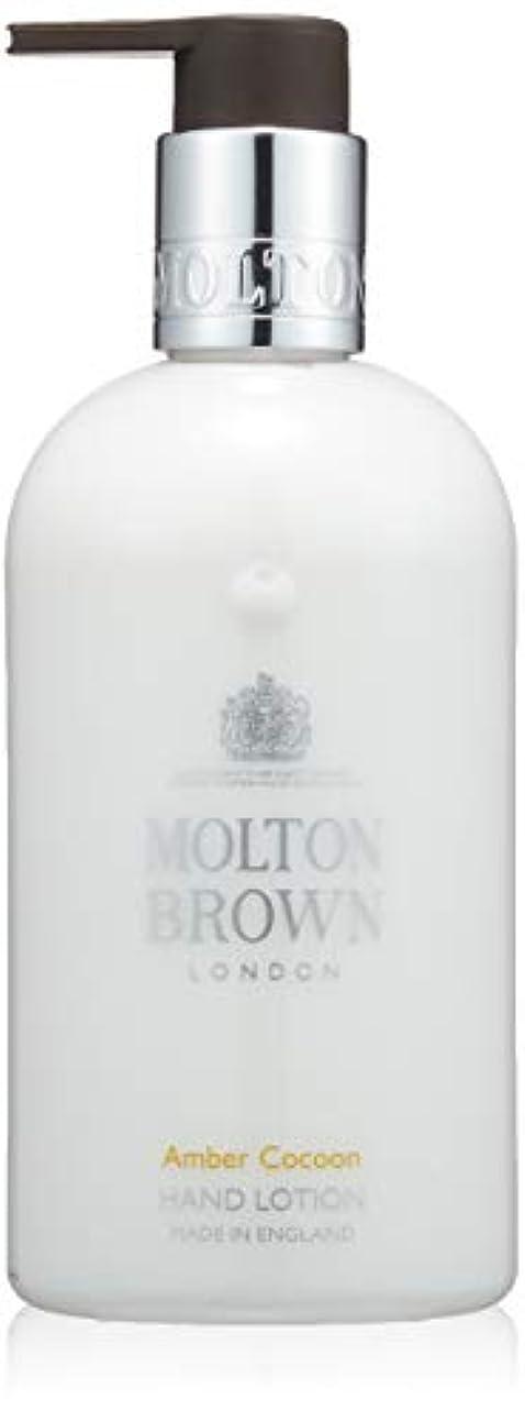 寄り添う結果として変色するMOLTON BROWN(モルトンブラウン) アンバーコクーン コレクション AC ハンドローション