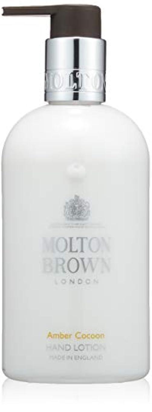 オピエートポイント結晶MOLTON BROWN(モルトンブラウン) アンバーコクーン コレクションAC ハンドローション