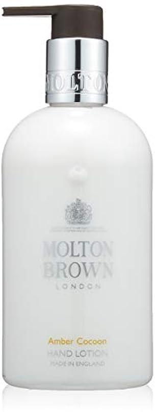 失敗シネマ是正MOLTON BROWN(モルトンブラウン) アンバーコクーン コレクション AC ハンドローション