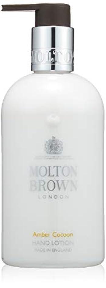 タイル柔和ビルマMOLTON BROWN(モルトンブラウン) アンバーコクーン コレクションAC ハンドローション