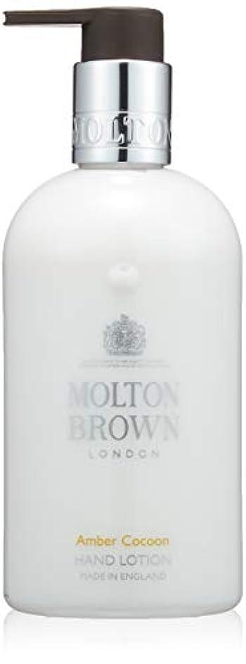 ガイダンス取り戻す懐MOLTON BROWN(モルトンブラウン) アンバーコクーン コレクション AC ハンドローション