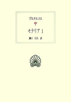 モラリア〈1〉 (西洋古典叢書)の詳細を見る