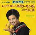 レッツ・ゴー!高校レモン娘 (MEG-CD)