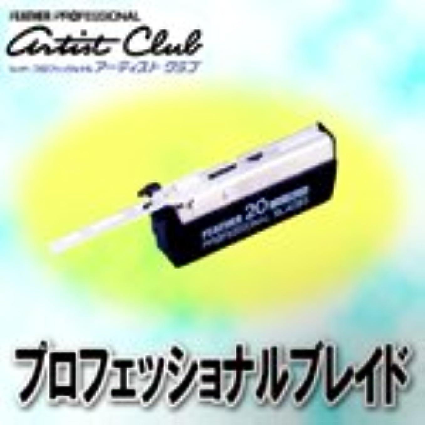 性能汚染ミリメートルFEATHER フェザー プロフェッショナルブレイド 標準刃 20枚入