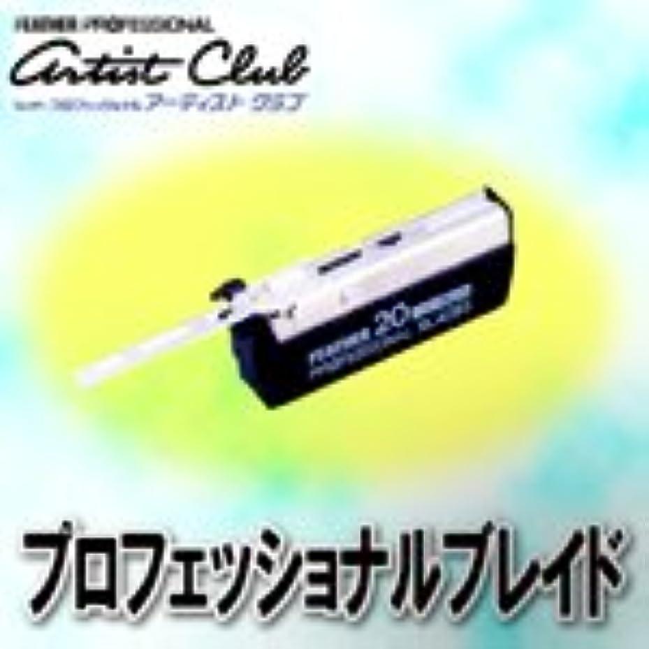 ピック吸収するハミングバードFEATHER フェザー プロフェッショナルブレイド 標準刃 20枚入
