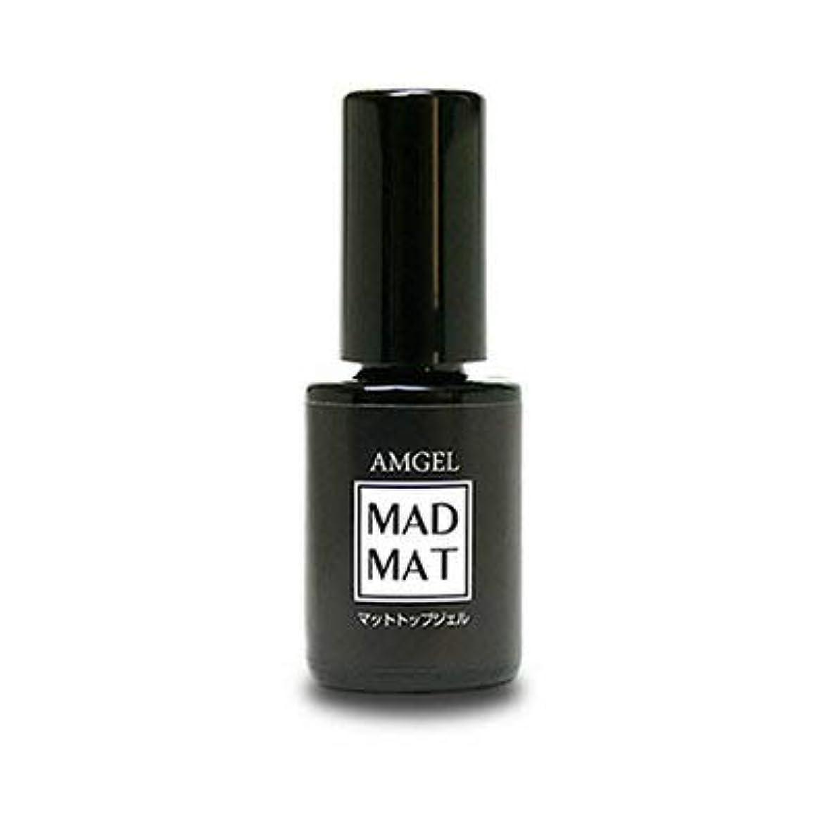 容赦ない優勢理想的アンジェル マットトップジェル MADMAT(マッドマット)AG9011