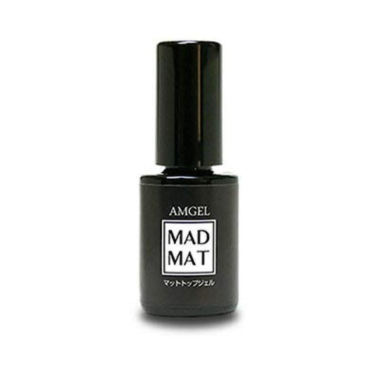 パイ分割かかわらずアンジェル マットトップジェル MADMAT(マッドマット)AG9011