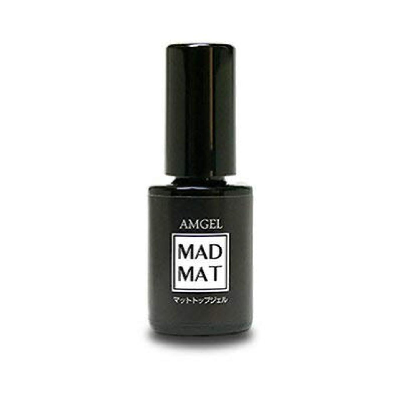 懐予感部分的アンジェル マットトップジェル MADMAT(マッドマット)AG9011