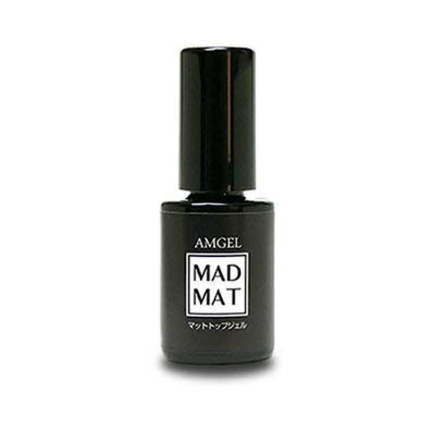 ビームプレゼントどれかアンジェル マットトップジェル MADMAT(マッドマット)AG9011