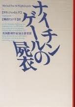 ナイチンゲールの屍衣 (ハヤカワ・ミステリ文庫)の詳細を見る