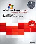 Microsoft Windows Server 2003 R2 Standard w/SP2 x64 Edition 5CAL付 日本語版