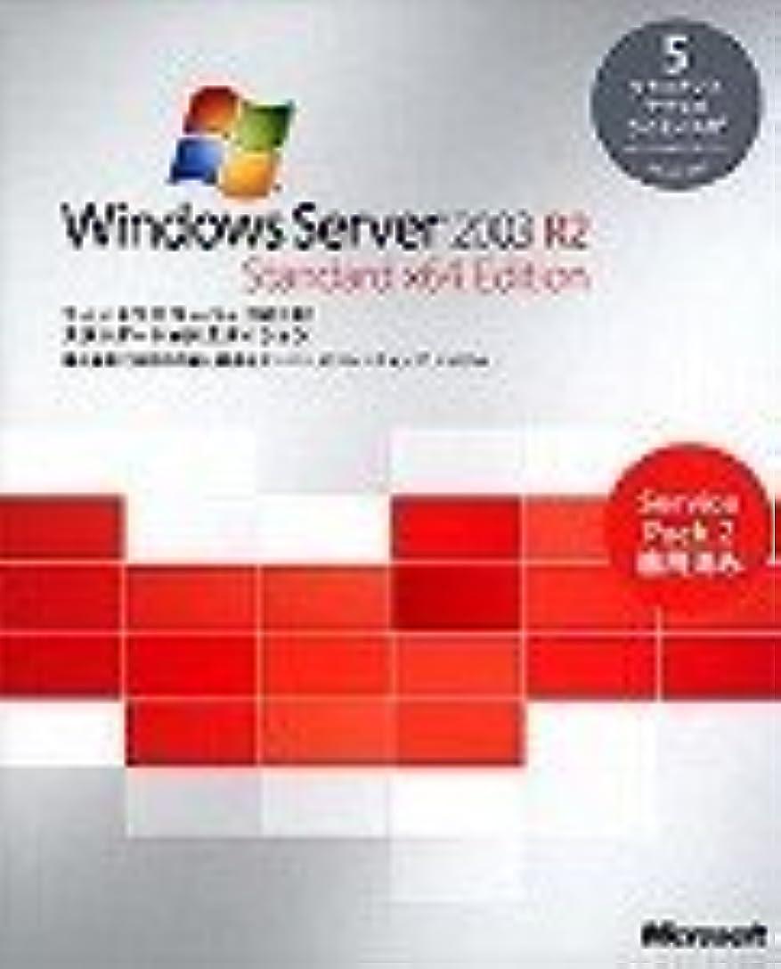 ディスコ夕食を食べる危険なMicrosoft Windows Server 2003 R2 Standard w/SP2 x64 Edition 5CAL付 日本語版