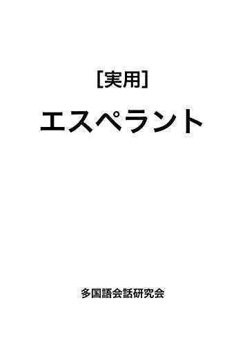 [実用]エスペラント