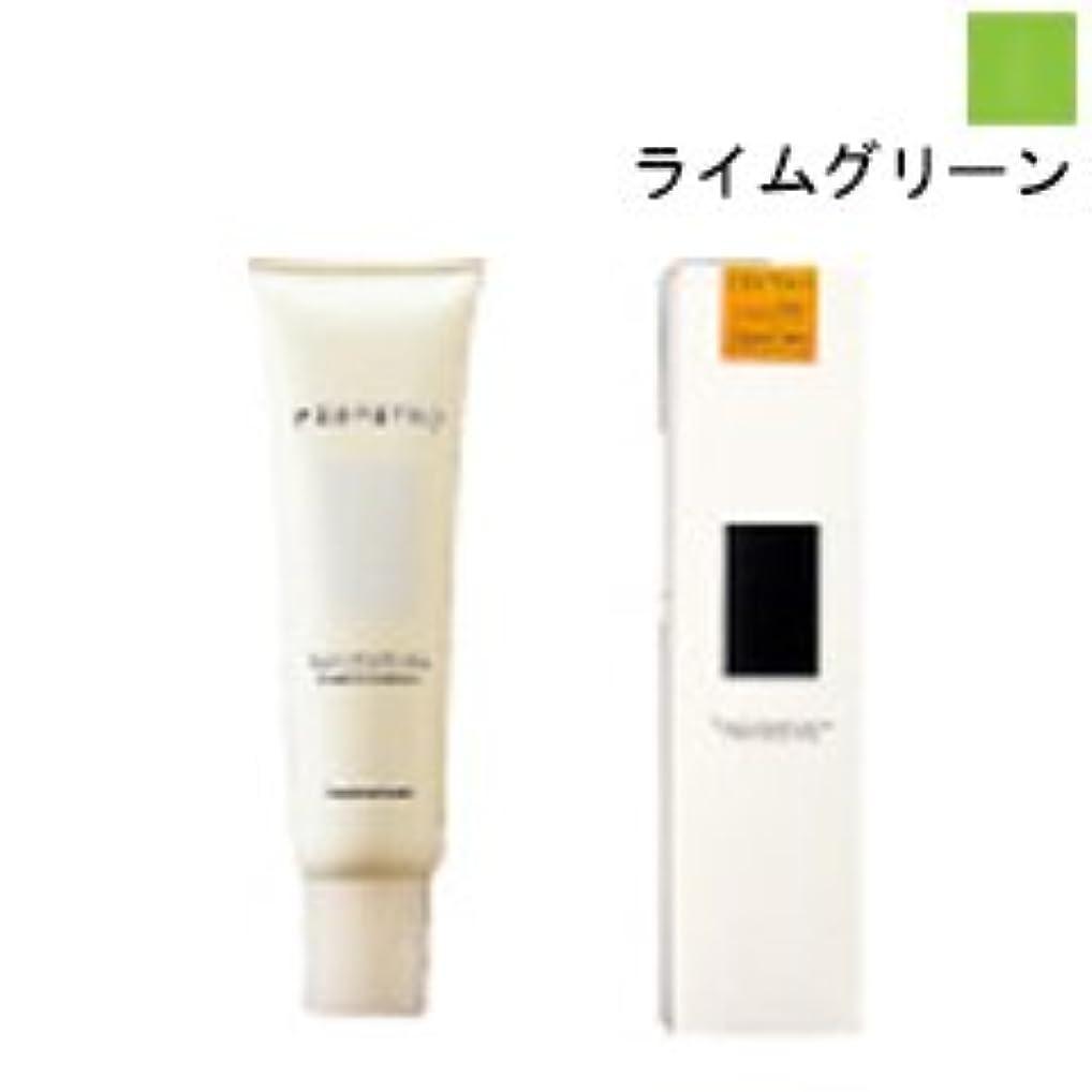 【ナンバースリー】パーフェットカラー ライムグリーン 150g