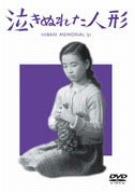 泣きぬれた人形 [DVD]