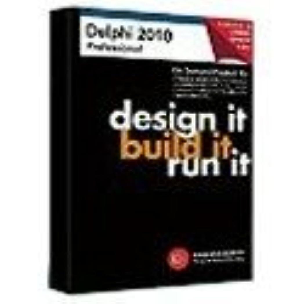 勧告麦芽敵Delphi 2010 Professional