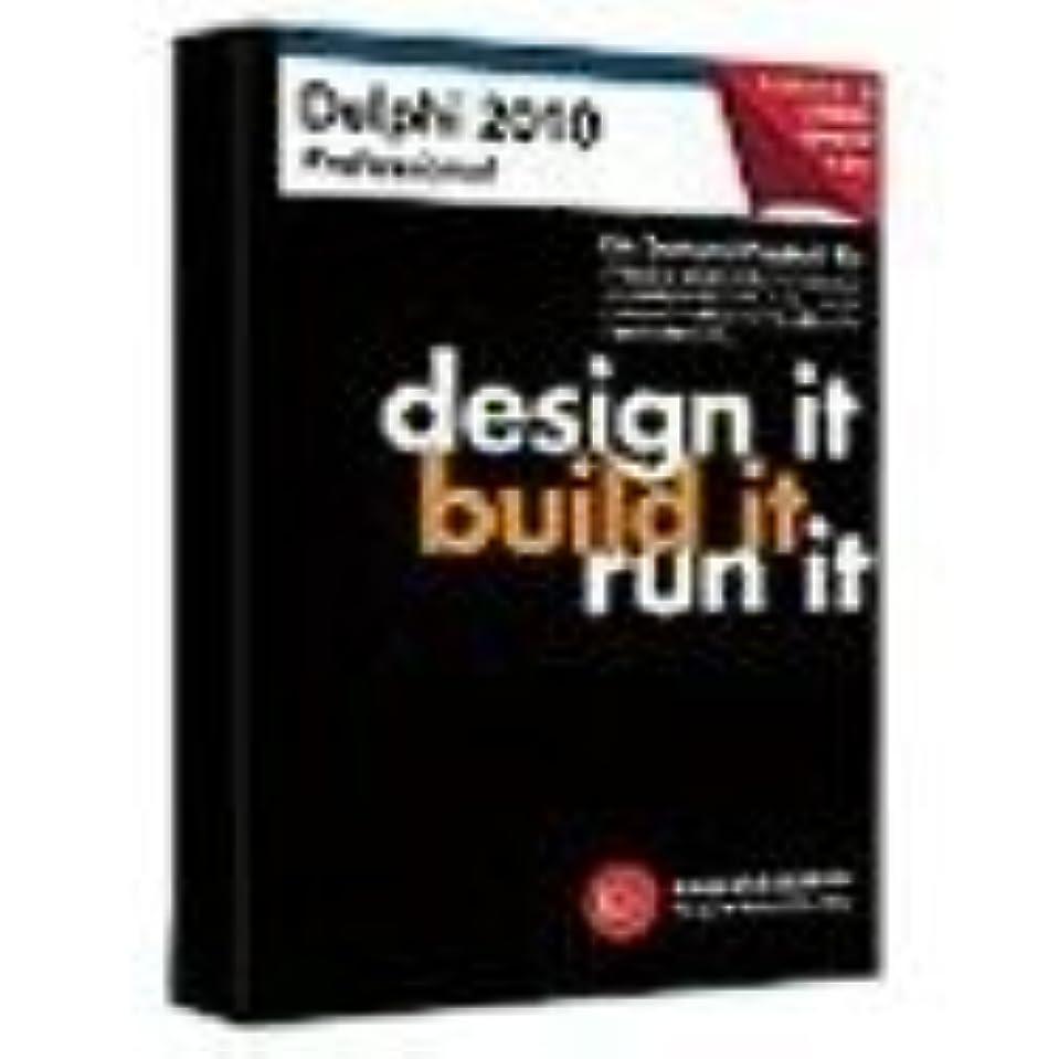 文庫本醸造所資本主義Delphi 2010 Professional