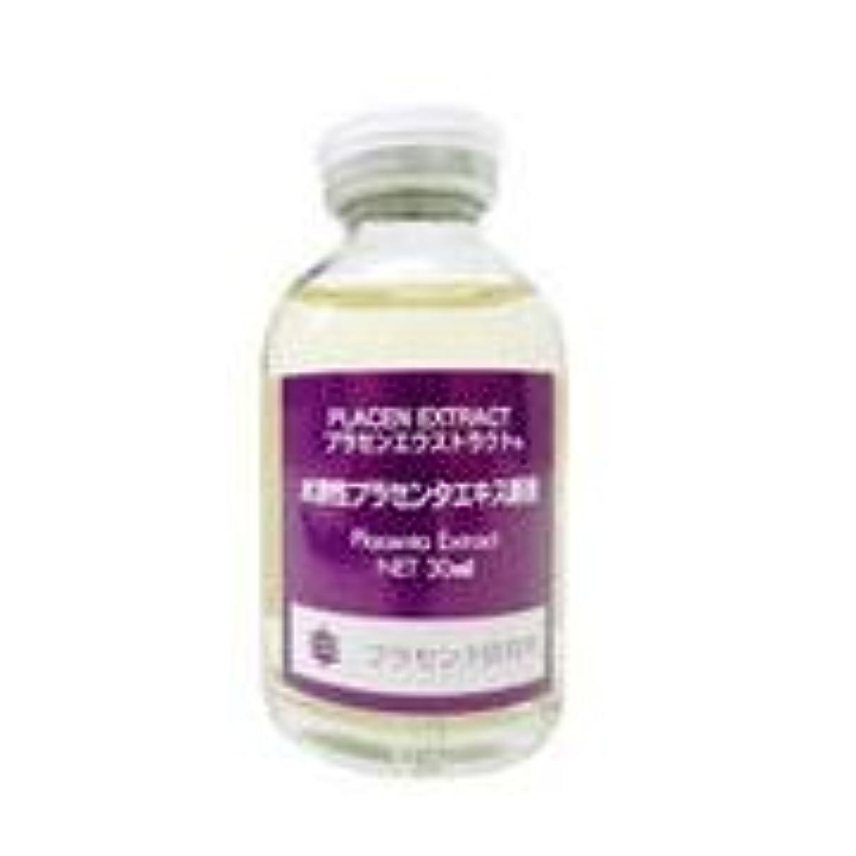 癌ジャンプするスペースビービーラボラトリーズ 水溶性プラセンタエキス原液 プラセンエクストラクト 30mL