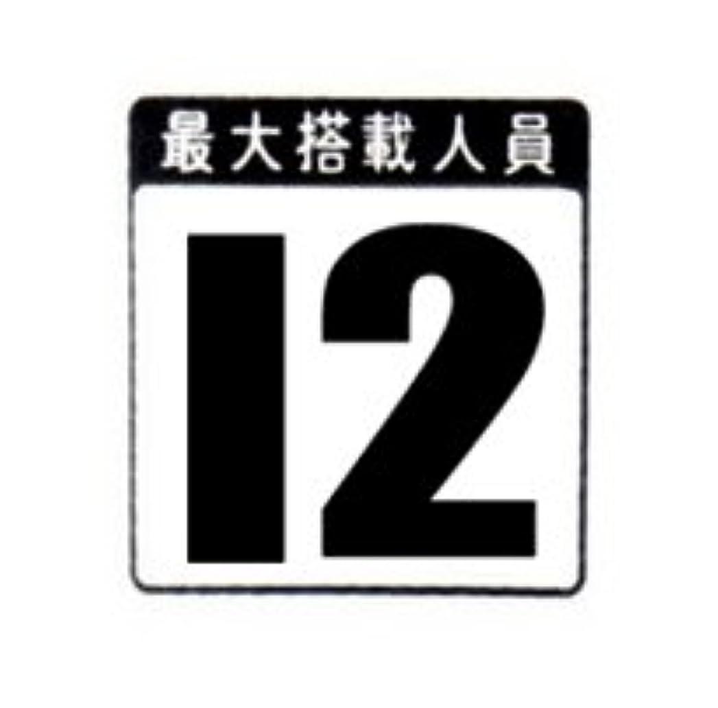 バルク流すピボット【YAMAHA/ヤマハ】人員数プレート(キャパシティープレート) 人員文字:12 A00-64197-A0 YS-A00-64197-A0 ヤマハ純正 純正パーツ プレート