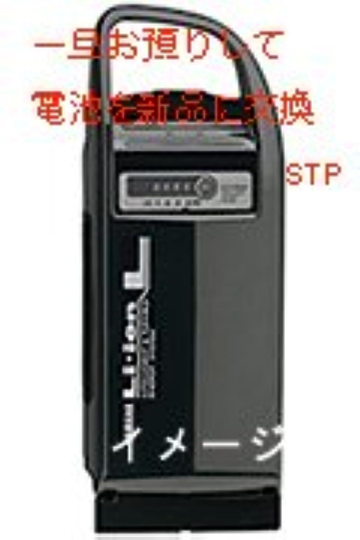 正当な一目季節ヤマハ電動自転車(X60-01) バッテリー電池交換