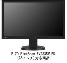 メディアカバーマーケット EIZO FlexScan EV2335W-BK [23インチワイド(1920x1080)]機種で使える【プライバシー フィルター】 覗き見を防止 ブルーライトカット