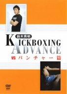 鈴木秀明 KICKBOXING ADVANCE vs パンチャー篇 [DVD]