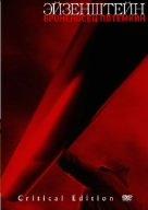 戦艦ポチョムキン 復元(2005年ベルリン国際映画祭上映)・マイゼル版 クリティカル・エディション [DVD]の詳細を見る