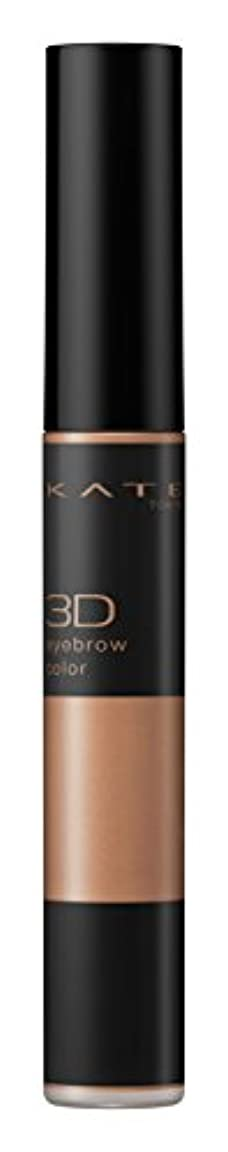 症候群認識民主党KATE(ケイト) ケイト 眉マスカラ 3Dアイブロウカラー BR-1 ナチュラルブラウン 単品