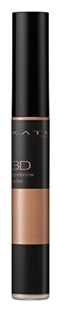 スカーフ鑑定マイナスKATE(ケイト) ケイト 眉マスカラ 3Dアイブロウカラー BR-1 ナチュラルブラウン 単品