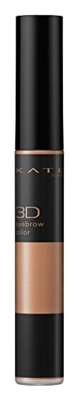 脈拍恐れ法律KATE(ケイト) ケイト 眉マスカラ 3Dアイブロウカラー BR-1 ナチュラルブラウン 単品