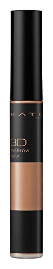 ポータブル特定の見る人ケイト 眉マスカラ 3Dアイブロウカラー BR-1 ナチュラルブラウン
