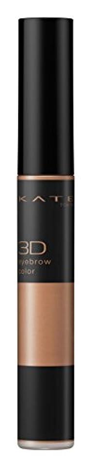 ハーネス特許フラグラントKATE(ケイト) ケイト 眉マスカラ 3Dアイブロウカラー BR-1 ナチュラルブラウン 単品
