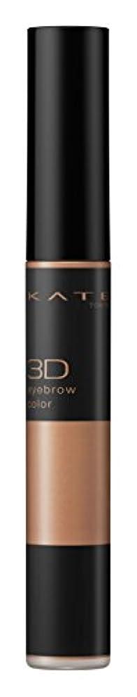 切断する悪魔洗剤ケイト 眉マスカラ 3Dアイブロウカラー BR-1 ナチュラルブラウン