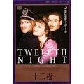 十二夜 [DVD]