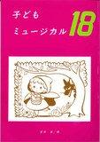 子どもミュージカル 18―幼年音楽劇集