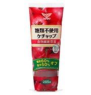 【減塩50%】ケチャップ 糖質60%オフ 糖類不使用 添加物不使用 ハグルマ 285g×2本セット