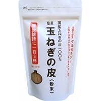 焙煎 玉ねぎの皮(粉末) 110g エコパック×3