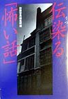 伝染る「怖い話」 (宝島社文庫)の詳細を見る