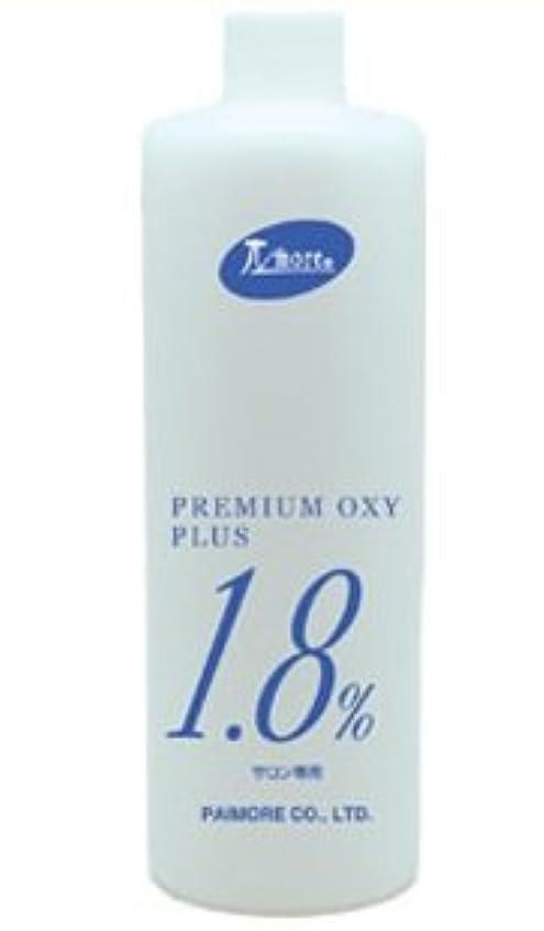 組み込むゆり春パイモア プレミアムオキシプラス 1.8%(ボトルタイプ) 1000ml 2剤 [医薬部外品]