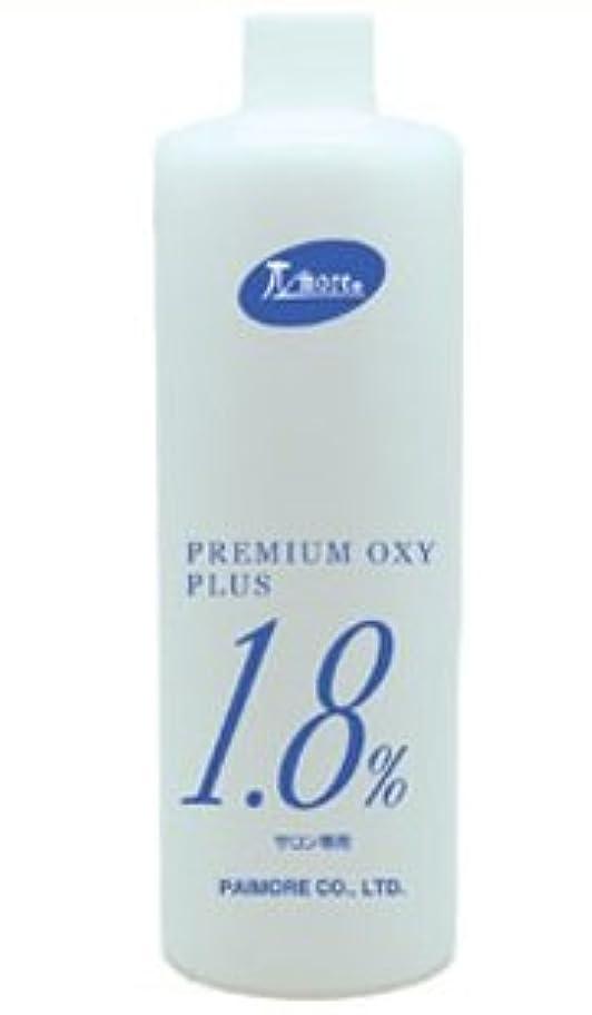 深く笑いハチパイモア プレミアムオキシプラス 1.8%(ボトルタイプ) 1000ml 2剤 [医薬部外品]