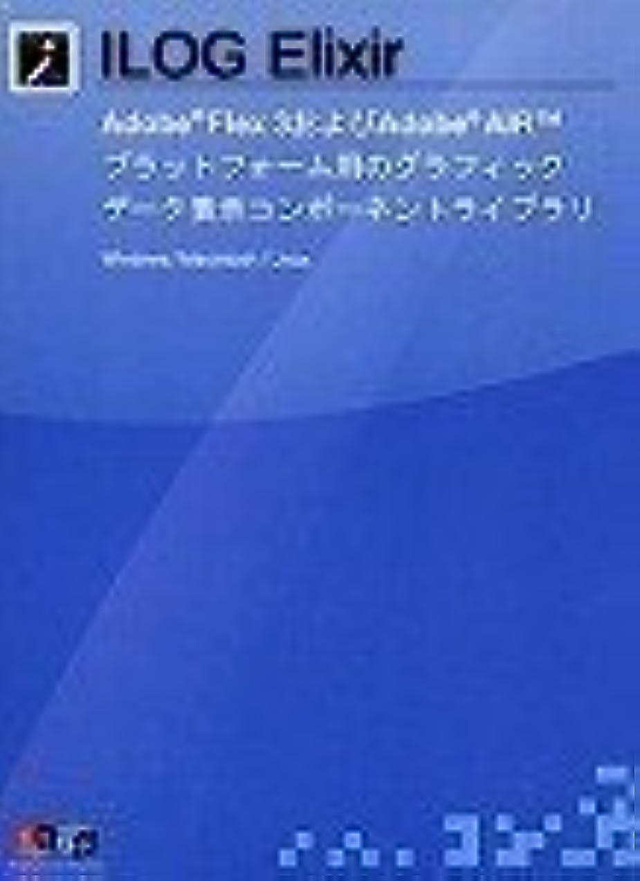 資産鏡おしゃれじゃないILOG Elixir 日本語版 Windows/Macintosh版