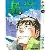 岳 コミックセット (ビッグコミックス) [マーケットプレイスセット]
