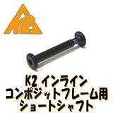 K2(ケーツー) インラインパーツ コンポジットフレーム対応 交換用ショートシャフト (#16272 #16273)(大人用コンポジットフレーム・K2ジュニア対応)