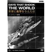 BBC 世界に衝撃を与えた日-25-~ミッドウェー海戦~ [DVD]