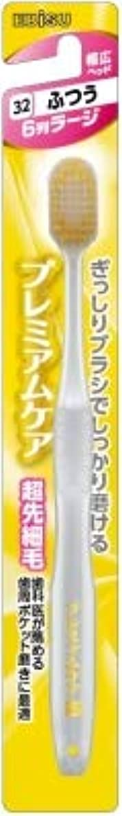 チャームラバ単なる【まとめ買い】プレミアムケアハブラシ6列ラージ ふつう ×3個