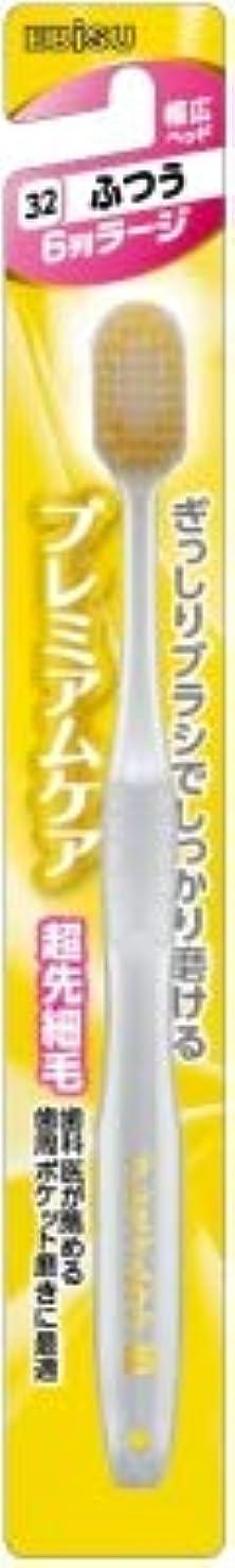 耐えられないパートナー文明【まとめ買い】プレミアムケアハブラシ6列ラージ ふつう ×6個